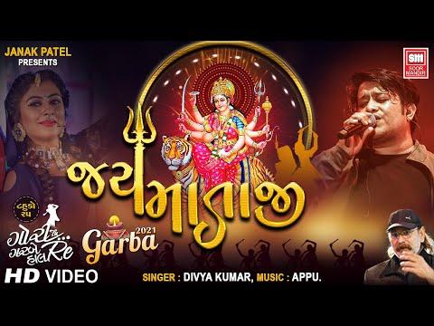 જય માતાજી-ભૈરવી। ગરબા। Jay Matadi | Tahuko 25 | Divya Kumar | Garba | Navratri 2020 | Gujarati Song
