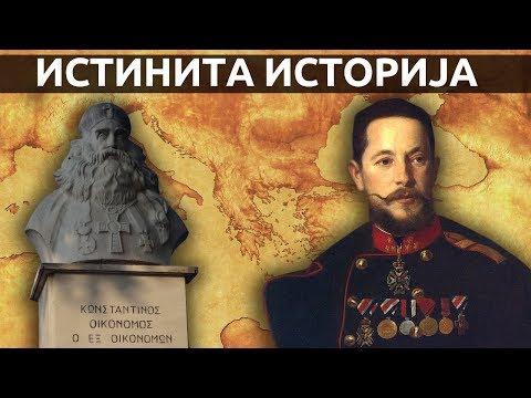 ISTORIJA SRBA - Starogrčki nastao iz srpskog