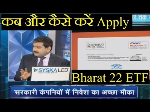 How to apply Bharat 22 ETF | Bharat 22 ETF Complete review By Anil Singhvi