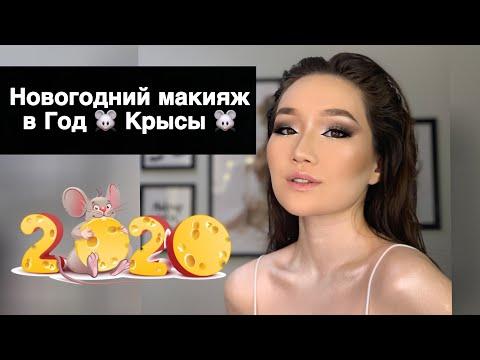 Новогодний макияж 🎄 в 2020 год Крысы 🐁🐀🐭