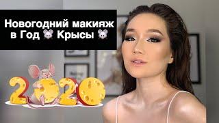 Новогодний макияж в 2020 год Крысы