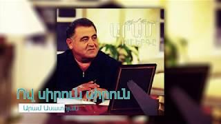 Aram Asatryan - Lav Imacir|Արամ Ասատրյան - Ով սիրուն սիրուն /Իմ Երգը 2016/