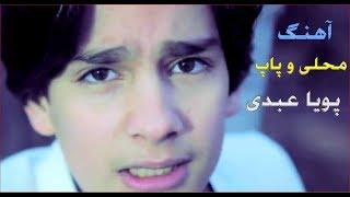 پویا عبدی-آهنگ محلی و پاپ در مجلس خاندان صید محمد خانی