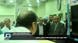 بالفيديو: بعد تأجيل افتتاحها..  مبادرة شعبية لتفقد مستشفى أسوان الجامعي