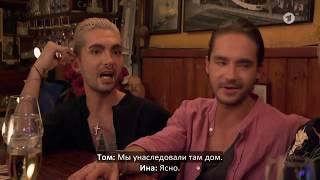 Скачать Tokio Hotel Bill Tom Kaulitz Inas Nacht 21 10 2017 C РУССКИМИ субтитрами