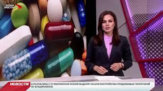 Правительство России выделило дополнительные деньги на лекарства по соцпомощи