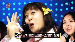 [Infinite Challenge] 무한도전 - JeongJunha challenge man version 101?! 20170107