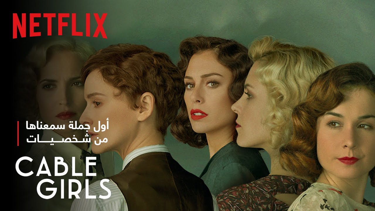 Cable Girls أول ج مل سمعناها Youtube