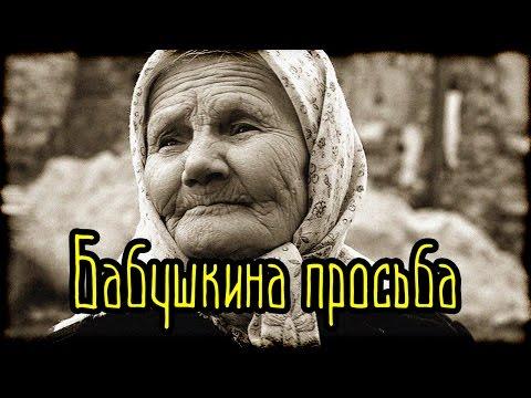 Бабушкина просьба (Страшная История)