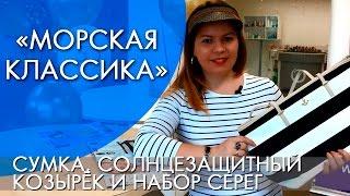 МОРСКАЯ КЛАССИКА | СЕРИЯ | ВИДЕООБЗОР | Ольга Полякова
