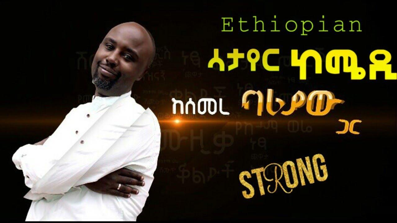 Ethiopian Comedy - Semere Bariaw - On Fana TV (New Ethiopian Comedy & Satire)