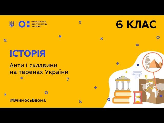6 клас. Історія. Анти і склавини на теренах України (Тиж.9:ПТ)