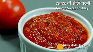 Sweet Tomato Chutney Recipe | Sweet n Spicy Tomato Chutney | टमाटर की मीठी चटनी