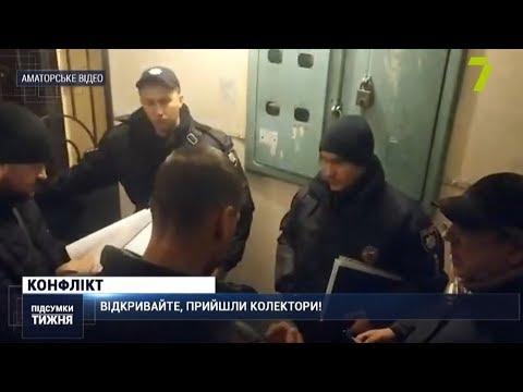 Новости 7 канал Одесса: Одесити масово скаржаться на колекторів