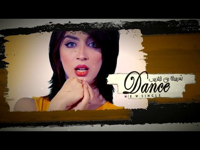 سهيلة بن لشهب - دانس  (حصريا 2017) | Souhila Ben Lachhab - Dance (Exclusive Lyrics Video)
