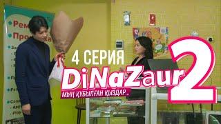 DiNaZaur 2 | 4 серия | Воспаление хитростиді жазалау керек