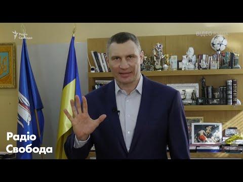 Кличко оголосив про «карантин» у Києві через коронавірус