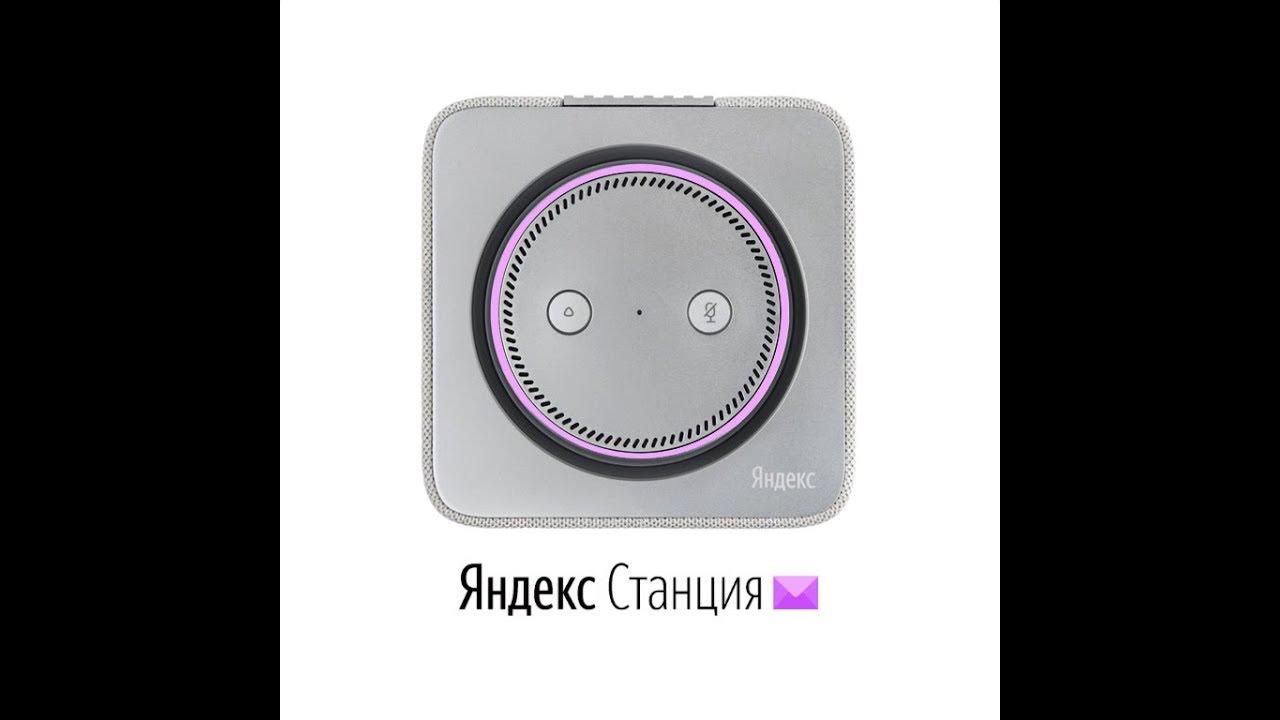 Почтовый ящик в Яндекс Алиса и Яндекс Станция   Как создать навык для Алисы