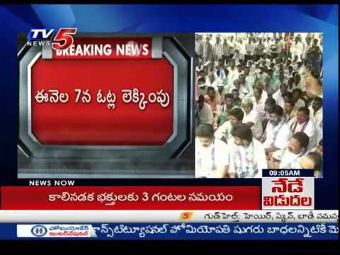 Kurnool MLC Elections Started | High Securuty At Polling Booths : TV5 News