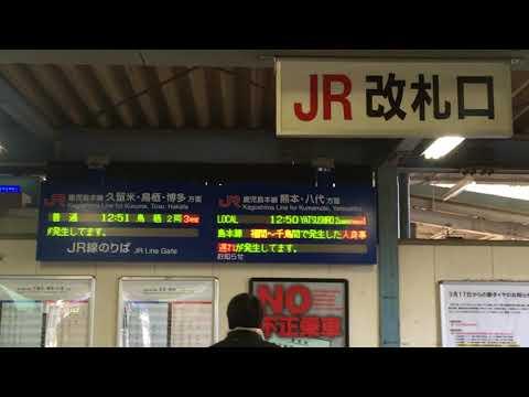 福岡市近郊で起こった人身事故で大牟田駅はこうなります JR九州 鹿児島本線 2018年2月17日