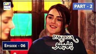 Pakeeza Phuppo | Episode 6 | Part 2 | 25th June 2019 | ARY Digital Drama