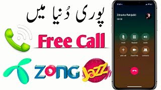 How To Free Call Any Country All Network    Enjoy Free Call All Network