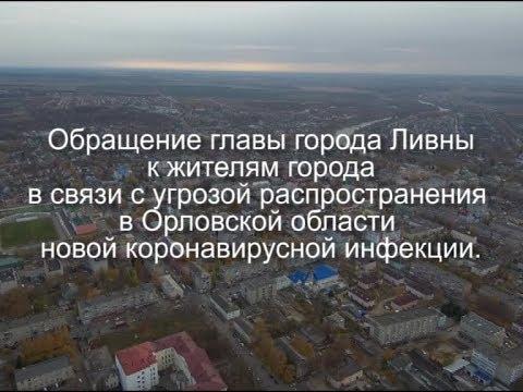 Обращение главы города Ливны С.А.ТРУБИЦЫНА