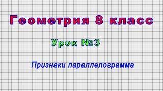 Геометрия 8 класс (Урок№3 - Признаки параллелограмма)