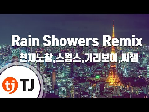 [TJ노래방] Rain Showers Remix - 천재노창,스윙스,기리보이,씨잼 / TJ Karaoke
