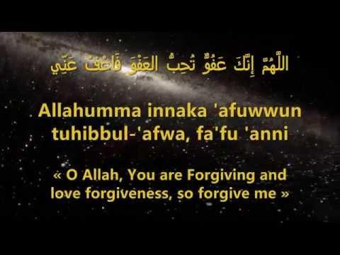 Supplication for the Night of Value (Laylatul-Qadr)