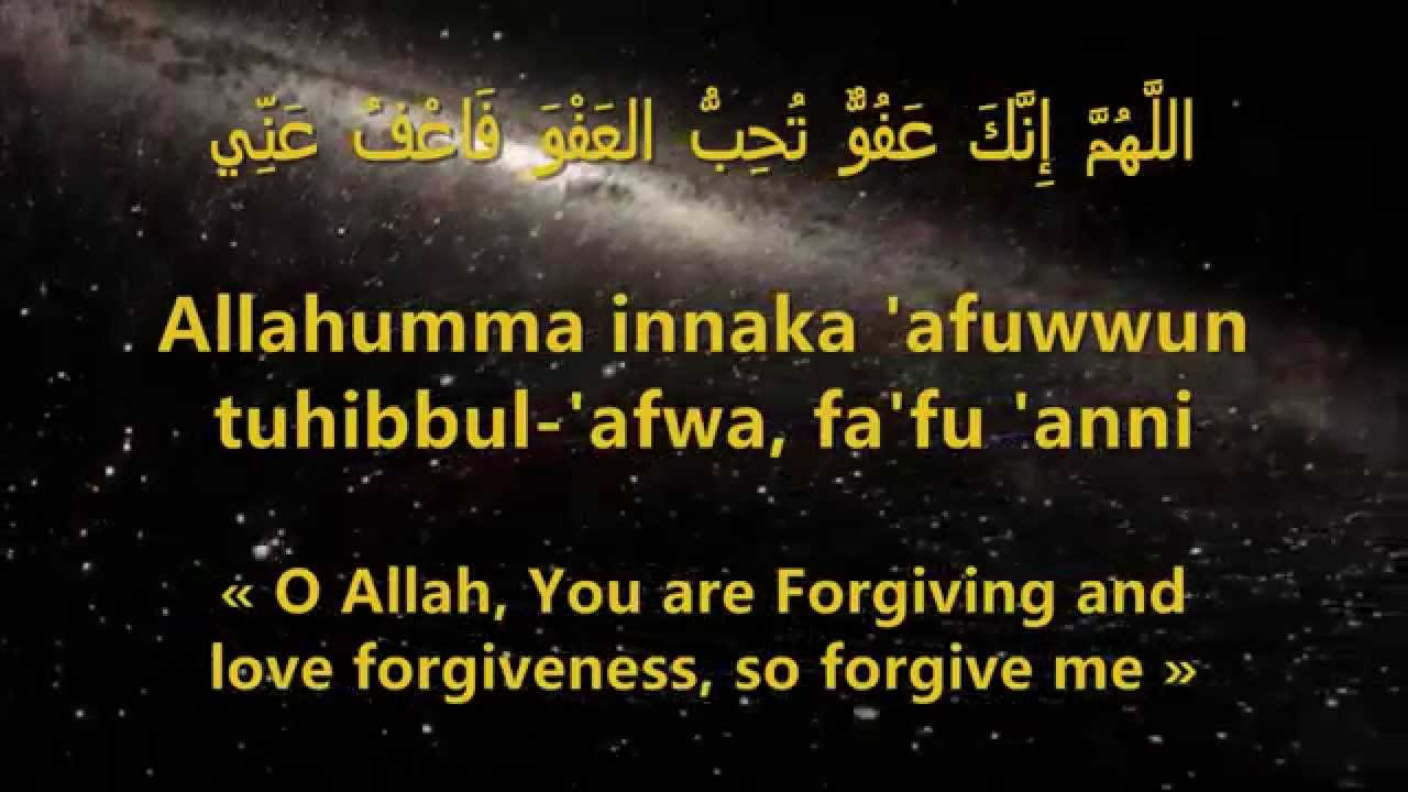Bengali Quotes Wallpaper Supplication For The Night Of Value Laylatul Qadr Youtube