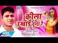 AUDIO JUKEBOX भोजपुरी गाना 2017 - Kila Ukhad Dunga Re - Dilip Kumar - Bhojpuri Hit Songs 2017