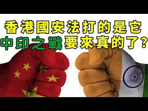 江峰:香港国安法原来直奔它来的;习近平两会军队代表团讲话时,中印边境战云密布,可能开战的两个重要因素
