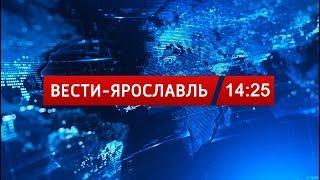 Вести-Ярославль от 12.11.18 14:25