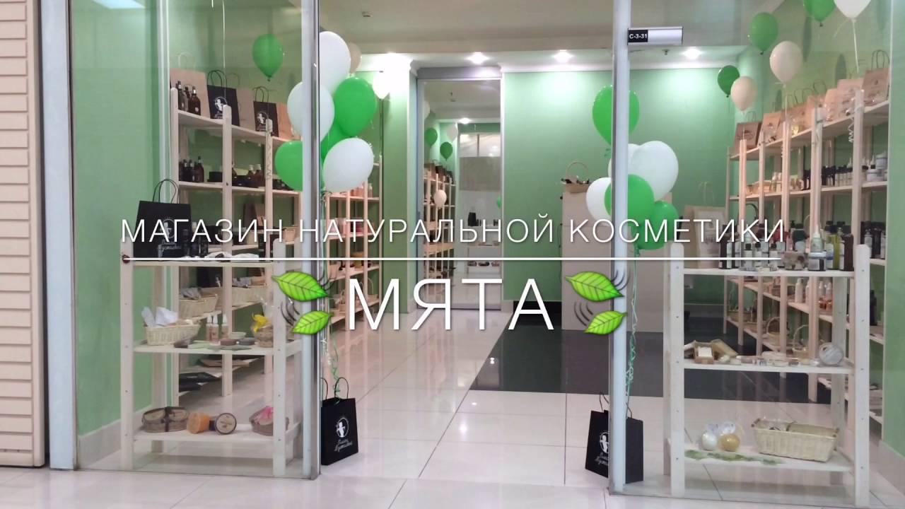 Мята магазин натуральной косметики