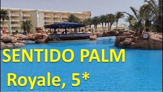 Sentido Palm Royale Hurghada Сентидо Палм Роял Египет Хургада описание отзыв впечатления