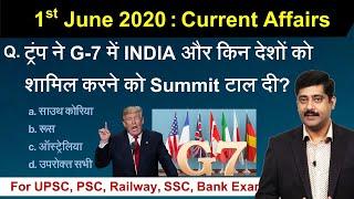 1 June करेंट अफेयर्स | Daily Current Affairs 2020 Hindi PDF details - Sarkari Job News