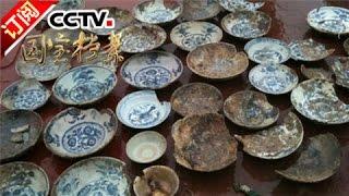 《国宝档案》 20170502 考古大发现——南澳一号沉船宝藏 | CCTV-4