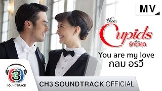 You are my love Ost.กามเทพหรรษา | กลม อรวี | Official MV