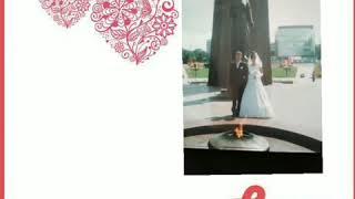 10 лет совместной жизни