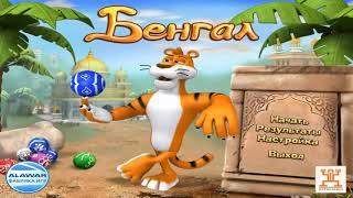 Бенгал - играть онлайн бесплатно | Игры Зума - играть бесплатно онлайн