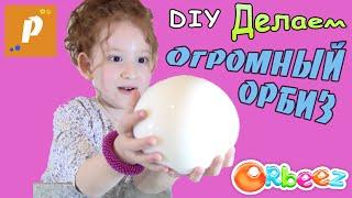 DIY Шарики орбиз из молока, как сделать самый большой орбиз Giant orbeez milk