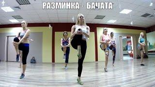 Урок БАЧАТА ( женский стиль) разминка / CasaDeRitmo Черкассы