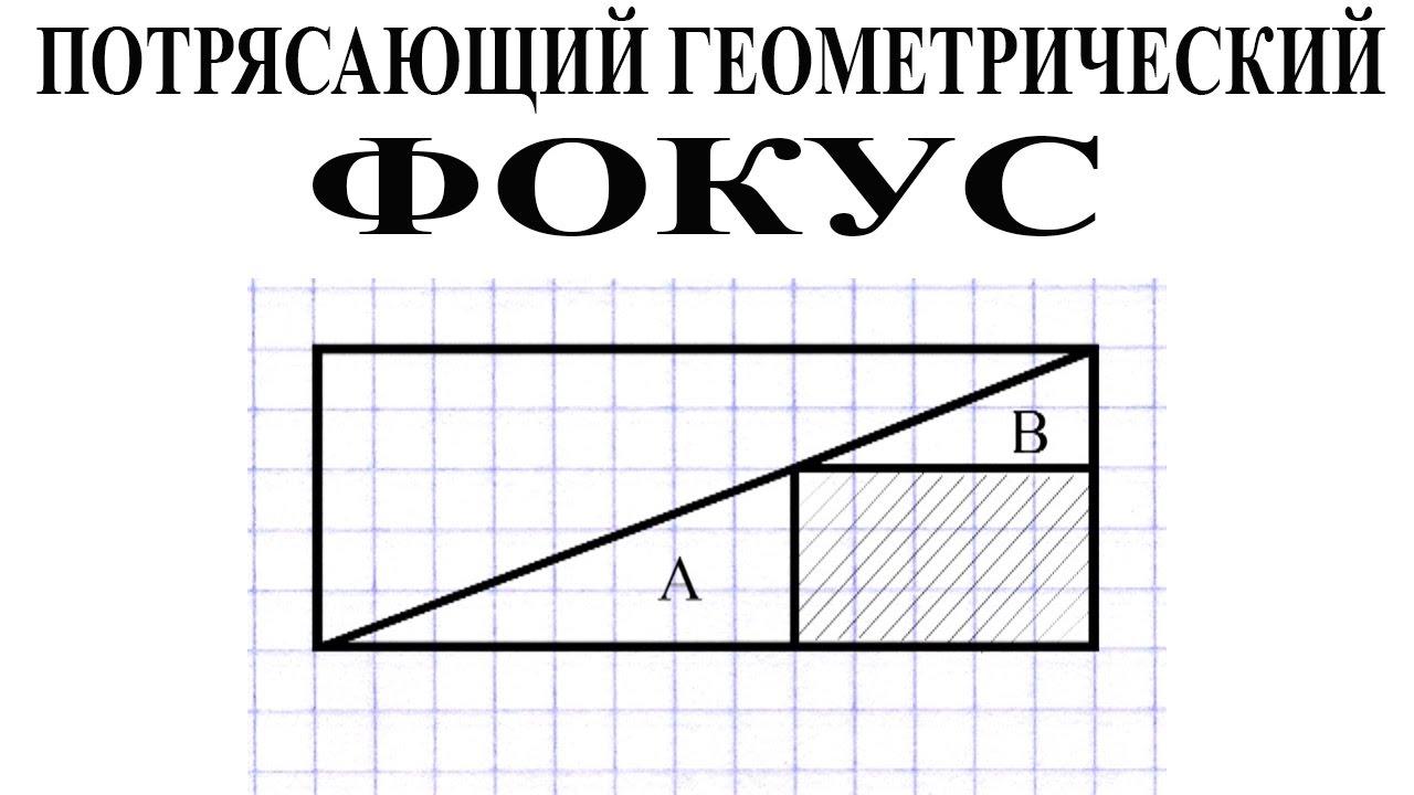 ЭТОТ ФОКУС С ТРЕУГОЛЬНИКАМИ ЛОМАЕТ МОЗГ!!!