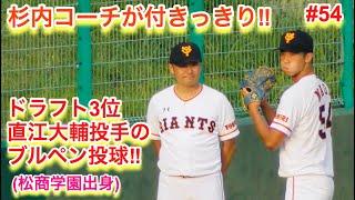 杉内コーチも付きっきり!ドラ3直江大輔投手のブルペン投球!