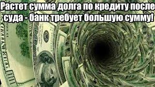 видео Взыскание долга по исполнительному листу через банк. Москва.