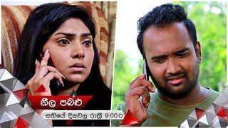 රුක්මන් අහපු දේට පූජා බය වෙයි ? Neela Pabalu | Sirasa TV Thumbnail