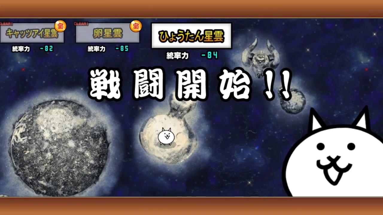 にゃんこ 大 戦争 宇宙 編 3 章