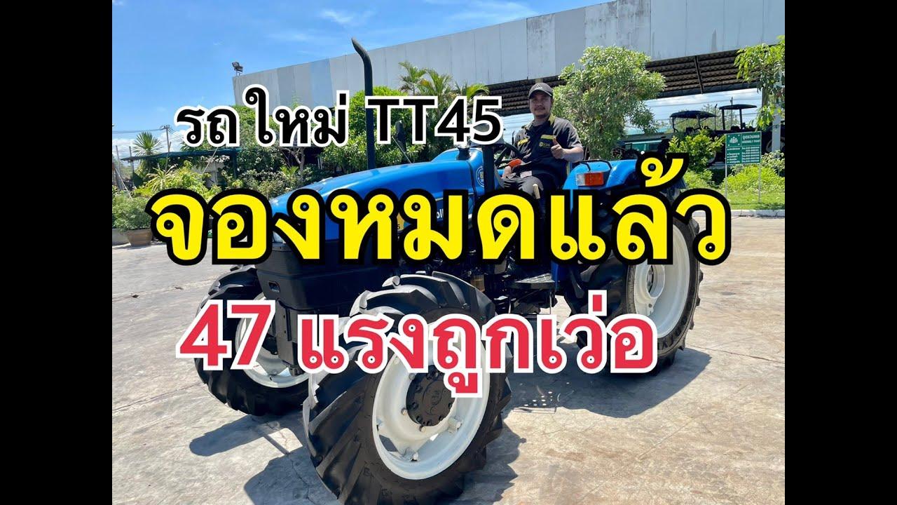 New Holland TT45 รถใหม่ 47 แรงถูกเว่อ (จองหมดแล้ว) ช.ด่านช้าง กรุ๊ป