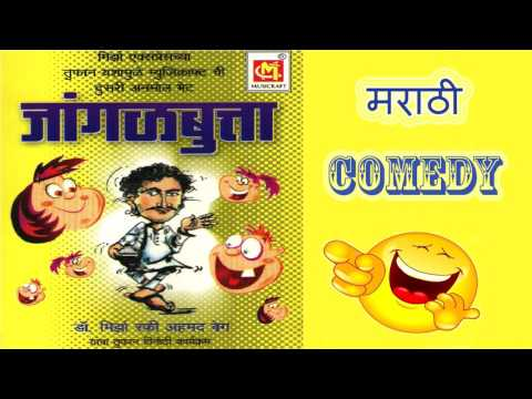 Jangadbutta  ||  Mirza Rafi Ahmad Baig  ||  Marathi Comedy Audio  ||  Musicraft